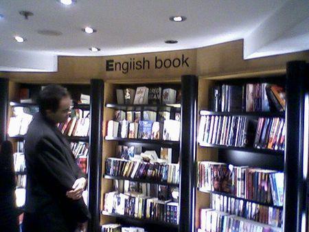 English Book at Virgin
